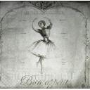 Ретро балерина
